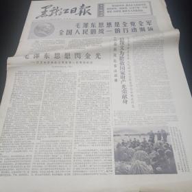 文革老报纸。黑龙江日报。1966年11月20日。