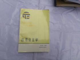 语言学系列教材  应用语言学
