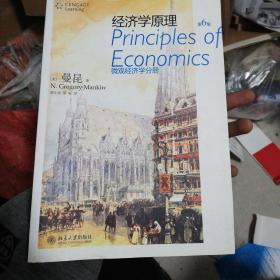 经济学原理:微观经济学分册(第6版)