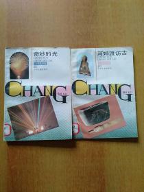 小学生课外读物(常识类)2册合售:奇妙的光、河姆渡访古