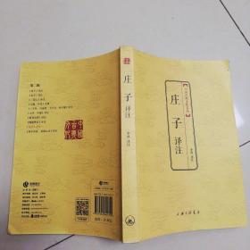 中国古典文化大系:庄子译注