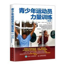 青少年运动员力量训练 第2版