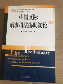 中国区际刑事司法协助初论