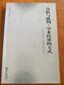 分析与批判:学术传承的方式  邓正来签赠本 近95品