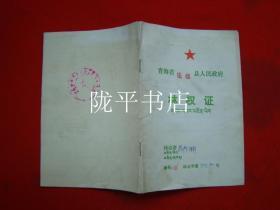 青海省乐都县人民政府 林权证