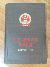 中国人民共和国法规汇编1981年1月—12月