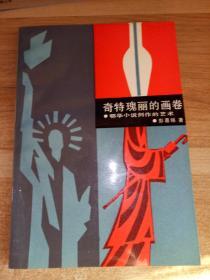 奇特瑰丽的画卷――鄂华小说创作的艺术