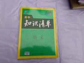 高中语文知识清单  全彩版   第6次修订
