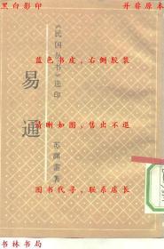 【复印件】易通-苏渊雷-民国新华书店刊本