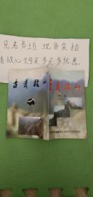 古青龙山 第一辑(首页签名--见图)
