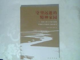 守望远逝的精神家园:黄河上游人口较少民族非物质文化抢救与保护研究