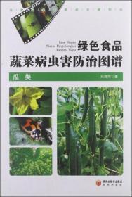 绿色食品蔬菜病虫害防治图谱[ 瓜类]