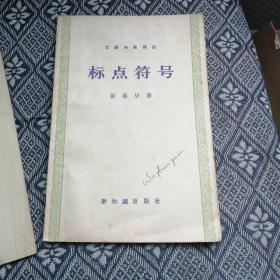 汉语知识讲话:标点符号