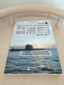最新军备我知道·深海幽灵:潜艇