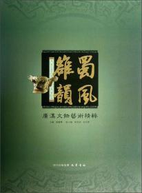 蜀风雒韵——广汉文物艺术精粹
