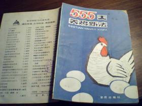 555天养鸡新法