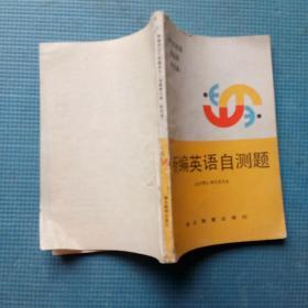 新编英语自测题(初中三年级第五册)【附答案】