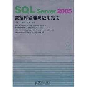 SQL  Server  2005  数据库管理与应用指南(附光盘)