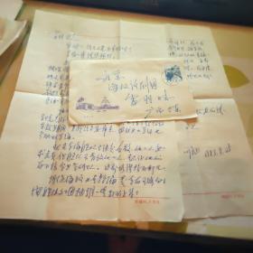 上海戏剧学院教授,博导;表演系主任陈明正书信一封2页 24号