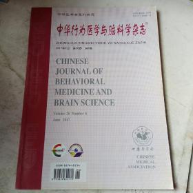 中华行为医学与脑科学杂志 2017年6月 第26卷 第6期 ISSN1674-6554二0一七年六月 第二十六卷 第六期  9771674655179