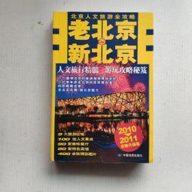 《老北京.新北京》(北京人文旅游全攻略)(2010~2011攻略升级版)