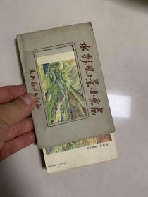 活页美术画册《水彩风景小画片》8张全 1958年出版