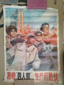 """文革宣传画(粉碎""""四人帮″生产打胜仗)"""