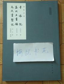 寺塔记 益州名画录 元代画塑记(标点注译)/人美文库