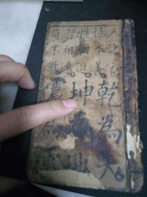 清末民初,线装木刻,潮州古籍,潮版两截大字本三字经