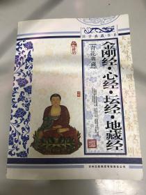 国学典藏书系.人类知识文化精华.金刚经·心经·坛经·地藏经