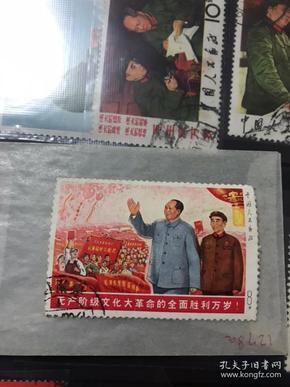 未发行全面胜利邮票文革珍邮