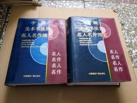 中国美术书法界名人名作博览(上下册)厚册精装