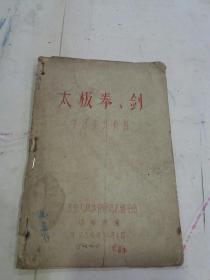 太杉人拳  剑(64年印)油印