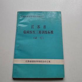 江苏省临床医生三基训练标准(试行) 1992年
