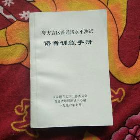 粤方言区普通话水平测试 - 语音训练手册(实拍