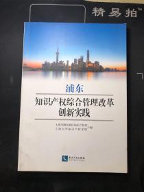 浦东知识产权综合管理改革创新实践   9787513053990