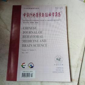 中华行为医学与脑科学杂志 2017年5月 第26卷 第5期 ISSN1674-6554二0一七年五月 第二十六卷 第五期  9771674655179