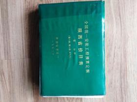 全国统一安装工程预算定额 陕西省价目表 第一分册(第六册、第八册、第九册)
