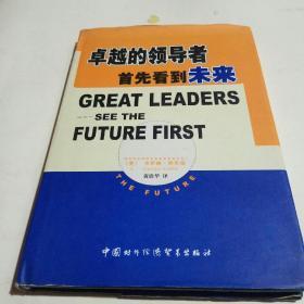 卓越的领导者首先看到未来