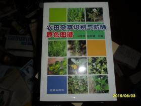 农田杂草识别与防除原色图谱