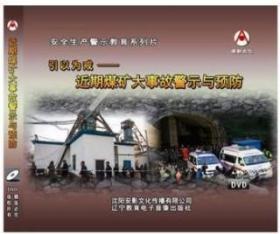 2019年安全月 引以为戒---近期煤矿大事故警示与预防 2DVD教育视频光盘9F05g