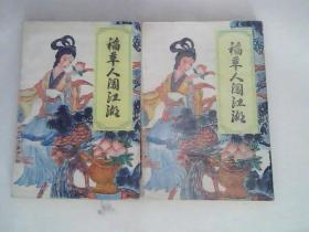 稻草人闯江湖(上下册全)