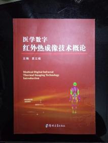 医学数字红外热成像技术概论