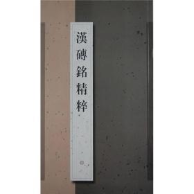 汉砖铭精粹