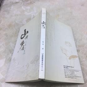 山僧步履(宽昌法师签赠本)