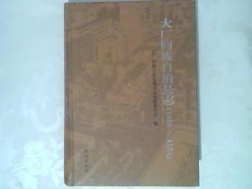 大厂回族自治县志(1986~2004)