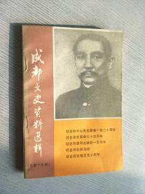 成都文史资料选辑第十五辑