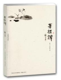 菜根谭(图文本) (明)洪应明著 中国古典哲学名著 传统道德文化书籍 名家注评 哲学励志书籍 文史哲普及读物