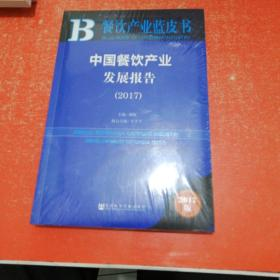餐饮产业蓝皮书 中国餐饮产业发展报告(2017)