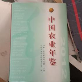 中国农业年鉴2012